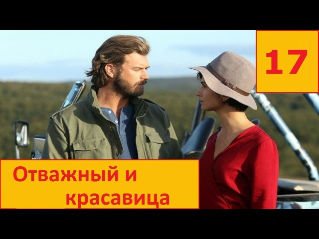Отважный и Красавица 17 серия смотреть онлайн на русском языке