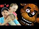 Страшный МИШКА ФРЕДДИ напугал всю семью 5 Ночей с Фредди в ОЧЕНЬ ЖУТКОЙ игре Five Nig