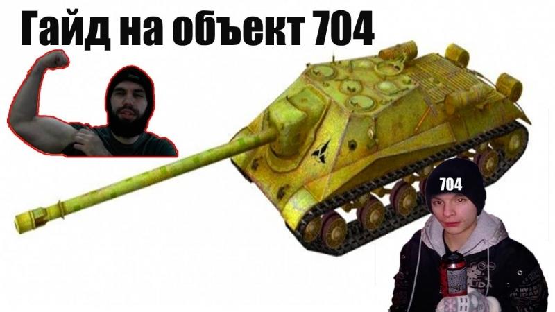 WoT - ГАЙД ПО Объект 704. Лучшая ПТ9