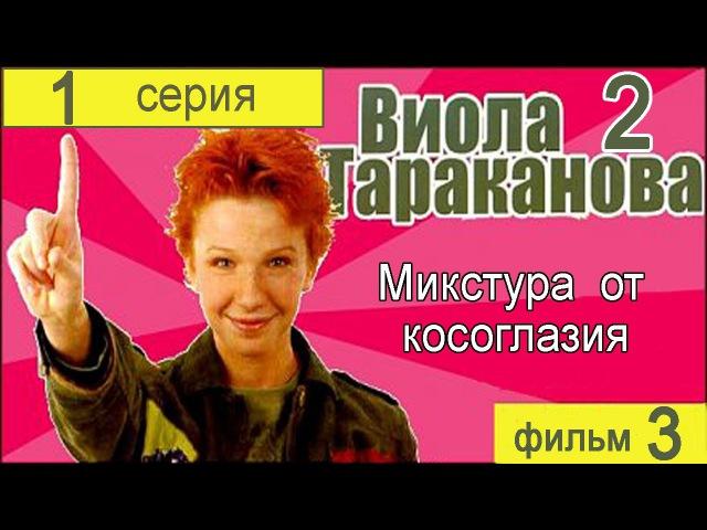 Виола Тараканова В мире преступных страстей 2 Микстура от косоглазия 1 серия