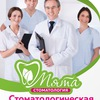 Стоматология Мята Чистка и лечение зубов Самара