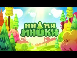 Мимимишки - Новые серии - Кругом вода - Мультики для детей