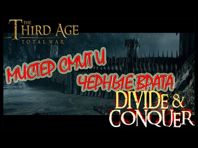 Third Age Total war (DaC 1.2) - Имладрис 23 Врата и Гундабад