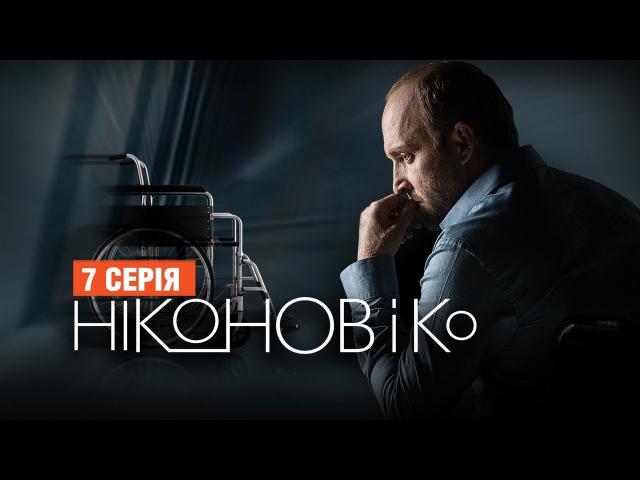 Сериал Никонов и Ко 7 серия