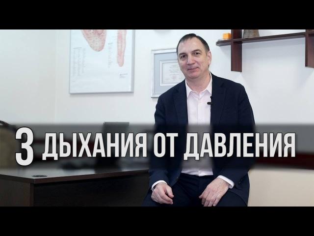 3 дыхания от ДАВЛЕНИЯ для снижения повышенного давления лечения гипертонии и аритмии