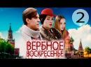 Вербное воскресенье - 2 серия (2009)