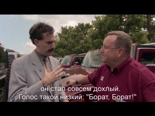 Борат   Borat: Cultural Learnings of America for Make Benefit Glorious Nation of Kazakhstan (2006) Eng + Rus Sub (720p HD)