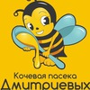 мёд Саяногорск купить/кочевая Пасека Дмитриевых