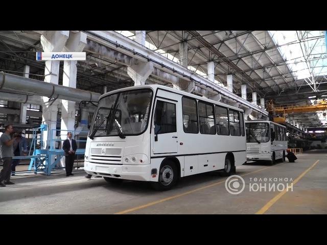 Автобусы «Донбасс» собственного производства. Сделано в ДНР.