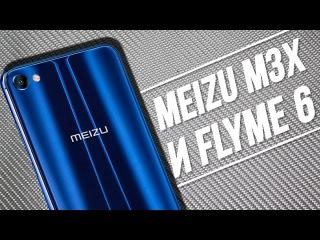 Meizu M3X - первый смартфон с Helio P20. Чего ждать от Flyme OS 6.0?