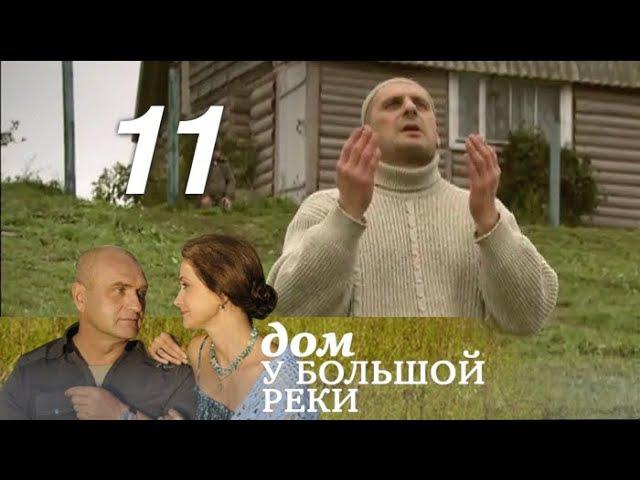 Дом у большой реки 11 серия Праздник примирения 2011 Мелодрама @ Русские сериалы