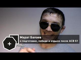 Марат Балаев: Первая защита титула далась тяжело   FightSpace