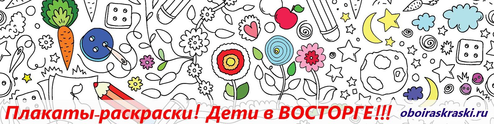 Обои и плакаты РАСКРАСКИ для детей и взрослых | ВКонтакте