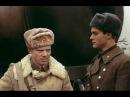 Взять живым 1 серия (1982)