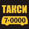 Такси Глазов 70000