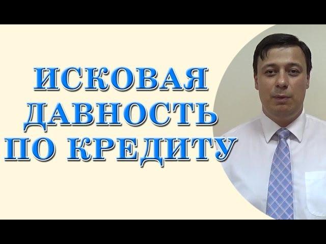 Исковая давность по кредиту консультация юриста адвоката Одесса