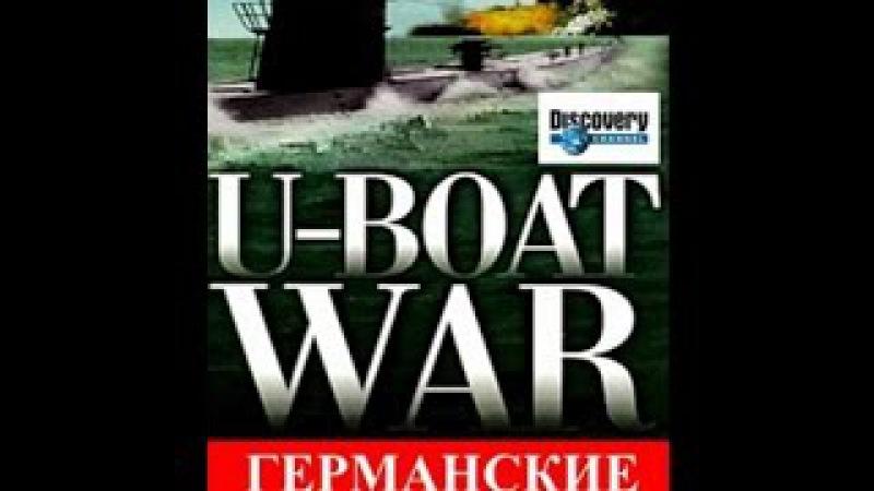 Германские субмарины U Boat Часть 2