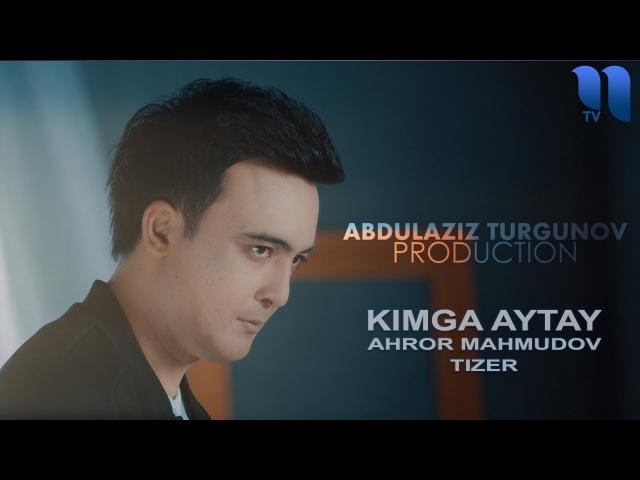 Ahror Mahmudov - Kimga aytay (tizer) | Ахрор Махмудов - Кимга айтай (тизер)