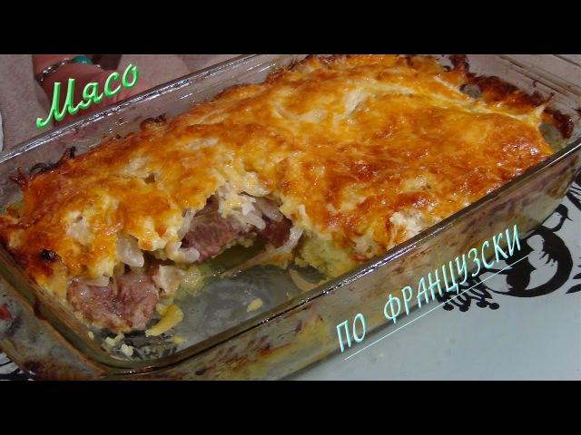 Безумно вкусное мясо по французски Meat A La French