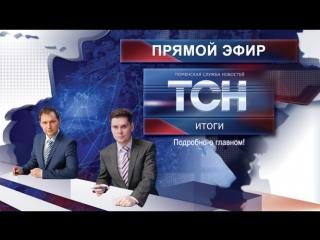ТСН Итоги - Выпуск от 20 июля 2017 года