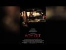 Темная сторона страсти (2003) | In the Cut