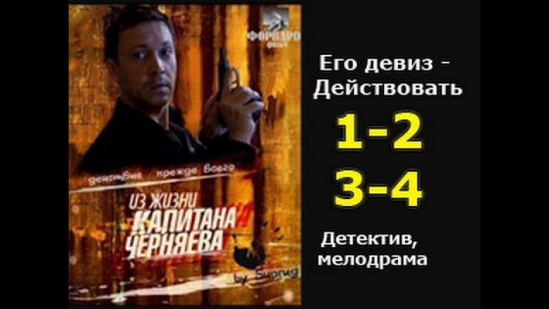 Из жизни капитана Черняева 1 2 3 4 серии криминальный сериал