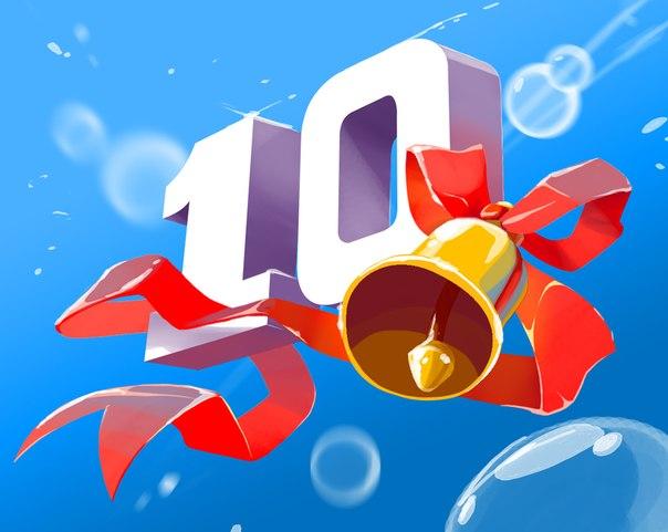 Одноклассникам 10 лет поздравления