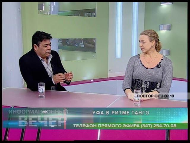 УФА В РИТМЕ ТАНГО
