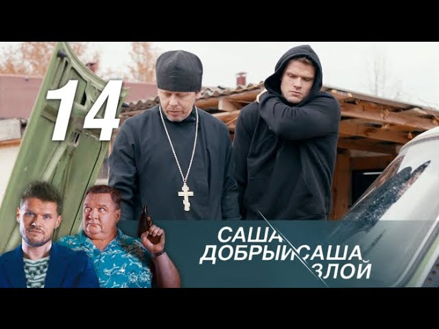 Саша добрый Саша злой. 14 серия 2016 . Детектив @ Русские сериалы