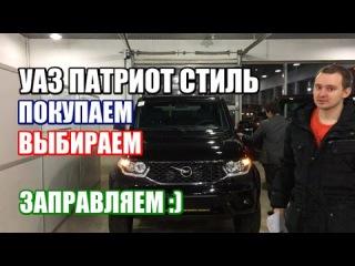 """Покупка и выбор нового UAZ Patriot 2017 в комплектации """"Стиль"""""""