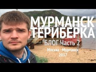 ПУТЕШЕСТВИЕ В МУРМАНСК /  МОСКВА - КАРЕЛИЯ - ТЕРИБЕРКА / ПОЕЗДКА НА ПОЕЗДЕ / 2 часть