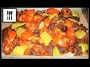 Курица с грибами в духовке по-Турецкому рецепту/Рецепт курицы в духовке/Tavuk mantar sote tarifi
