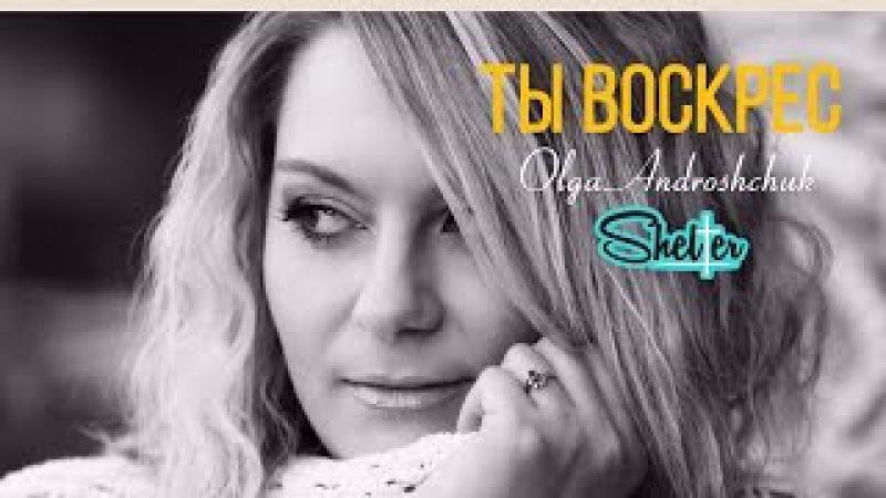 ♪ ♫ 🌕 Olga Androshchuk Ты Воскрес ХРИСТИАНСКИЕ ПАСХАЛЬНЫЕ ПЕСНИ