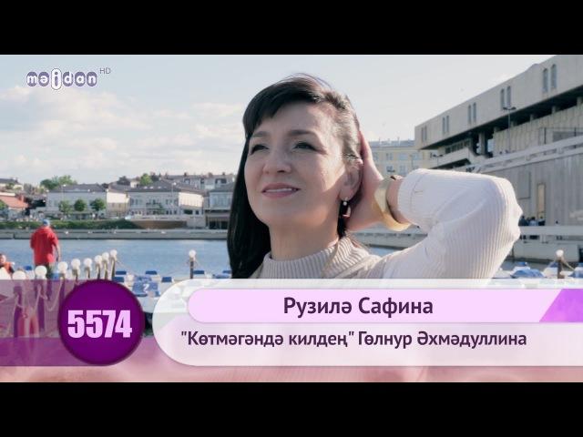 Рузиля Сафина Котмэгэндэ килден Гульнур Ахмадуллина HD 1080p