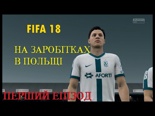 ФІФА 18 карєра гравця 1   Заробітки в Польщі  