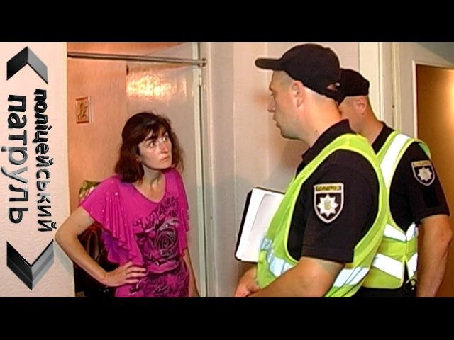 Поліцейський патруль Дурниці в селах, педофіл та вбивства в місті