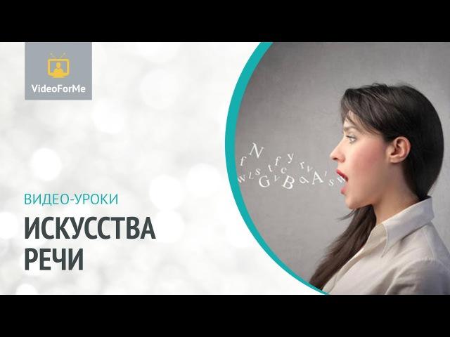 Скороговорки Искусство речи VideoForMe видео уроки