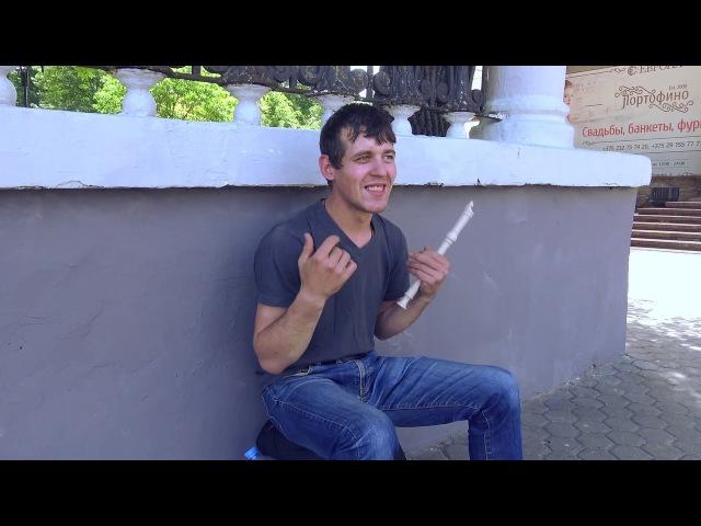 Путешественник уличный музыкант автостопщик из Казахстана в Гомеле играет на флейте