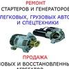 Ремонт стартеров и генераторов в Минске