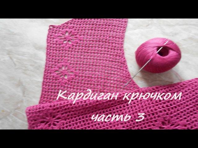РАСЧЁТ количества петель для вязания КАРДИГАНА крючком