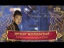 Дегдар Жолдасбай - Ассалаумағаликум Елім аудио