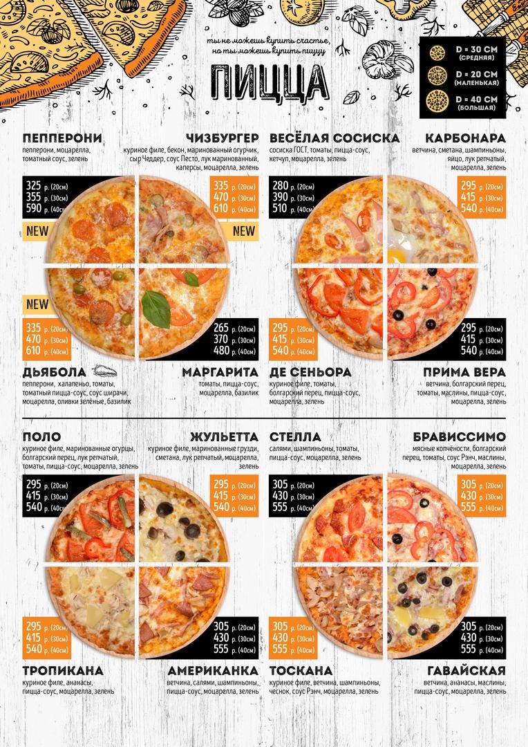 Меню M's Grand Cafe - Пицца