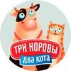«Три коровы Два кота и Полевское» | Екатеринбург