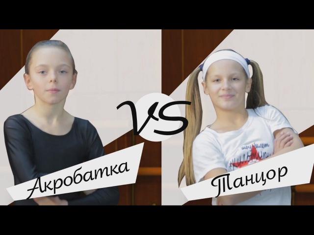 Кто круче Акробатка vs Танцор Челлендж Баттл