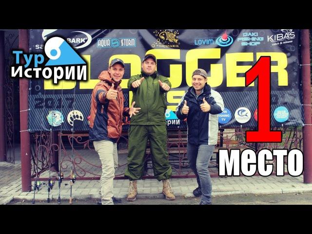 ToirTAP BLOGGER FEST История ПОБЕДЫ Тур Истории
