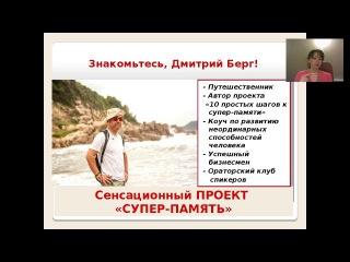 Дмитрий Берг в гостях у Ольги Левонюк