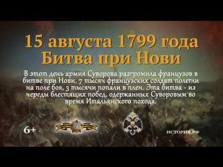 Битва при Нови. 15 августа 1799 года