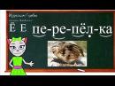 🎓 Уроки 27 30 Учим буквы Ё Ч и Э читаем слоги слова и предложения вместе с кисой Алисой 0