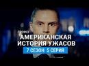 Американская история ужасов 7 сезон 5 серия Русское промо