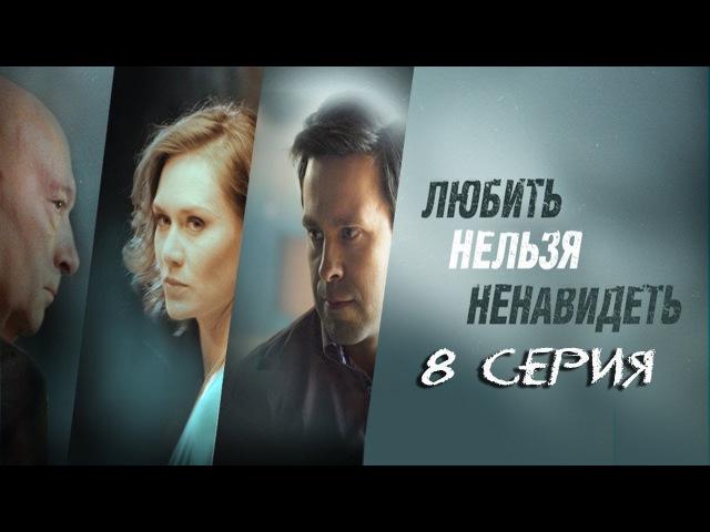 Любить нельзя ненавидеть - 8 серия (2015)